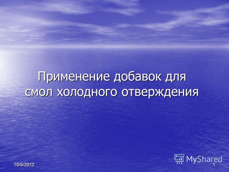 18/28/2012 Применение добавок для смол холодного отверждения