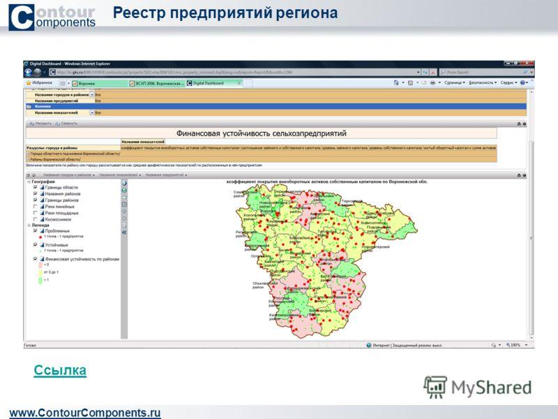 Реестр предприятий региона www.ContourComponents.ru Ссылка