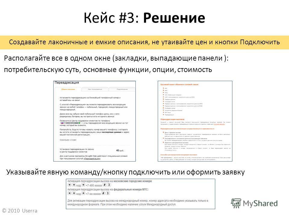 Кейс #3: Решение Располагайте все в одном окне (закладки, выпадающие панели ): потребительскую суть, основные функции, опции, стоимость Создавайте лаконичные и емкие описания, не утаивайте цен и кнопки Подключить © 2010 Userra Указывайте явную команд