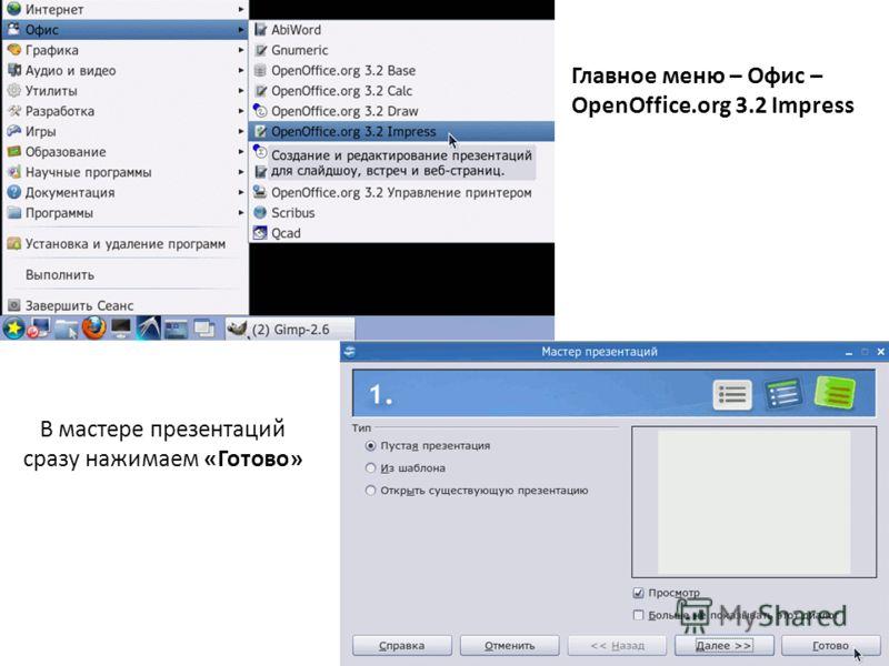 Главное меню – Офис – OpenOffice.org 3.2 Impress В мастере презентаций сразу нажимаем «Готово»