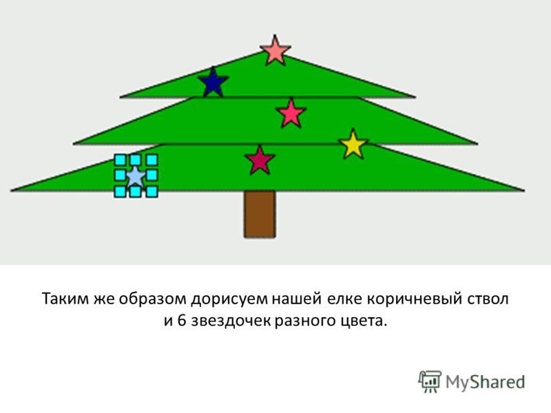 Таким же образом дорисуем нашей елке коричневый ствол и 6 звездочек разного цвета.