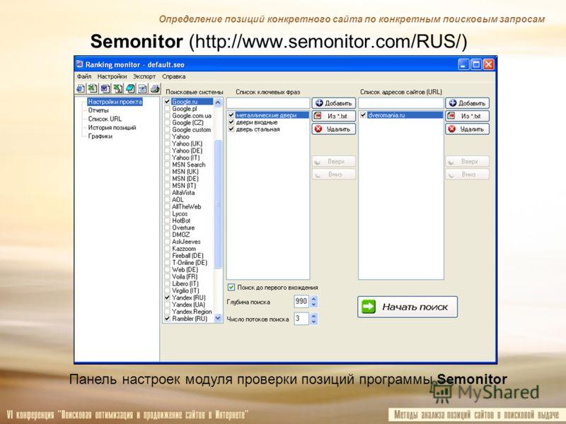 Semonitor (http://www.semonitor.com/RUS/) Панель настроек модуля проверки позиций программы Semonitor Определение позиций конкретного сайта по конкретным поисковым запросам