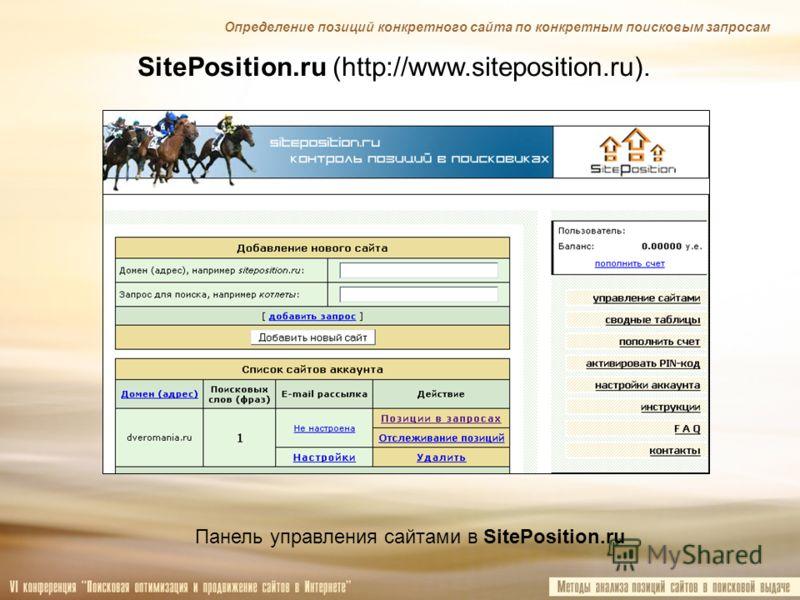 SitePosition.ru (http://www.siteposition.ru). Панель управления сайтами в SitePosition.ru Определение позиций конкретного сайта по конкретным поисковым запросам