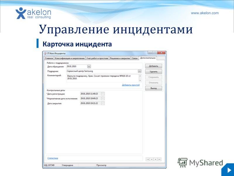 akelon.com Управление инцидентами Карточка инцидента