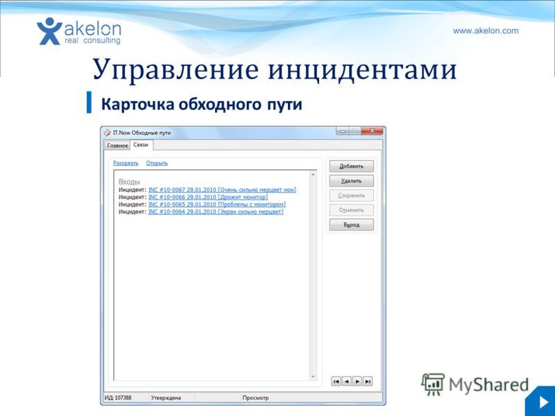 akelon.com Управление инцидентами Карточка обходного пути