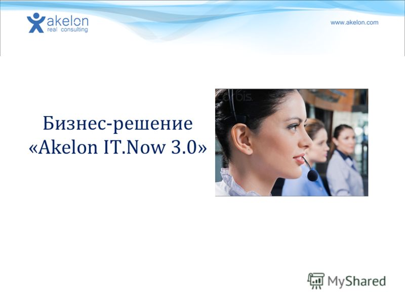 Бизнес-решение «Akelon IT.Now 3.0»
