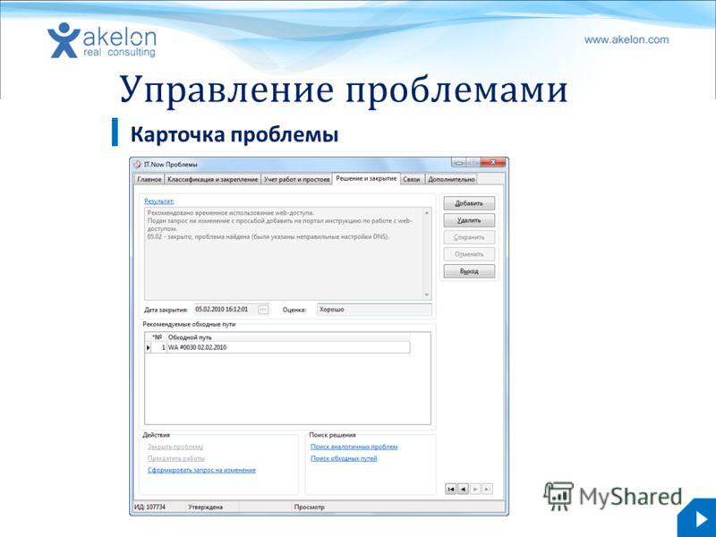akelon.com Управление проблемами Карточка проблемы