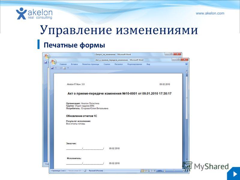 akelon.com Управление изменениями Печатные формы