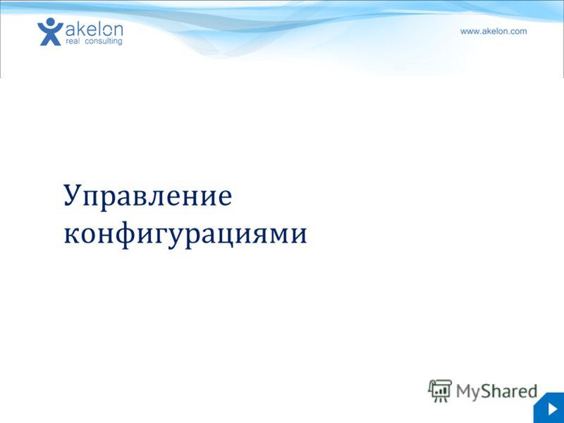 akelon.com Управление конфигурациями