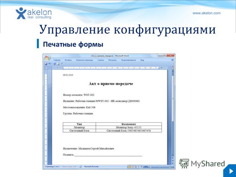 akelon.com Управление конфигурациями Печатные формы