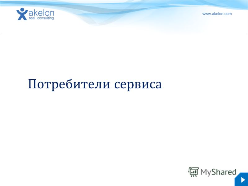 akelon.com Потребители сервиса