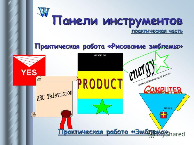 YES Практическая работа «Рисование эмблемы» Практическая работа «Рисование эмблемы» Панели инструментов практическая часть практическая часть практическая часть Практическая работа «Эмблема» Практическая работа «Эмблема» RESSELER Энергосберегающий ре