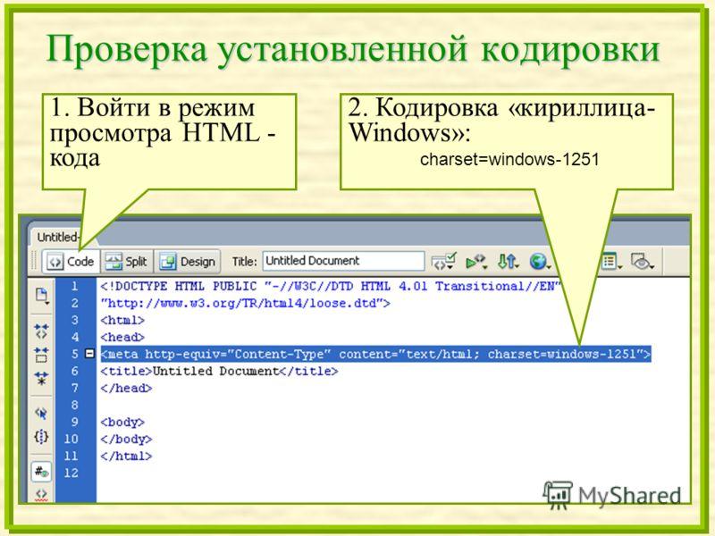 Проверка установленной кодировки 1. Войти в режим просмотра HTML - кода 2. Кодировка «кириллица- Windows»: charset=windows-1251