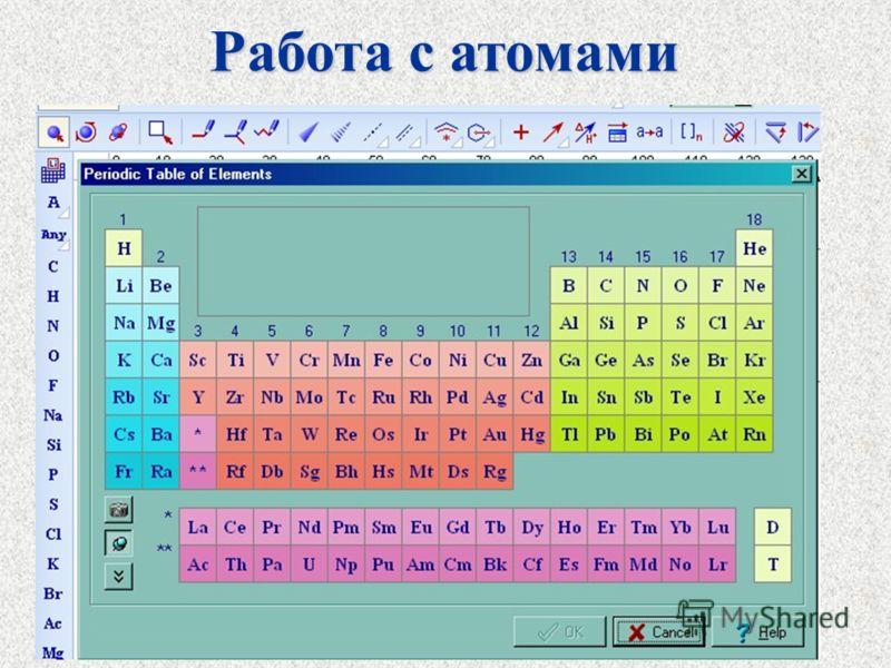 Работа с атомами