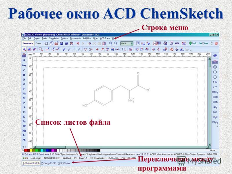 Рабочее окно ACD ChemSketch Список листов файла Переключение между программами Строка меню