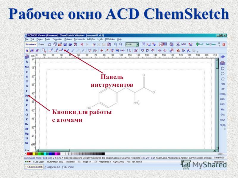 Рабочее окно ACD ChemSketch Кнопки для работы с атомами Панель инструментов