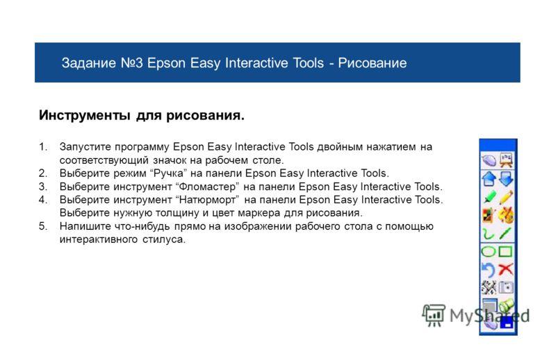 Задание 3 Epson Easy Interactive Tools - Рисование Инструменты для рисования. 1.Запустите программу Epson Easy Interactive Tools двойным нажатием на соответствующий значок на рабочем столе. 2.Выберите режим Ручка на панели Epson Easy Interactive Tool