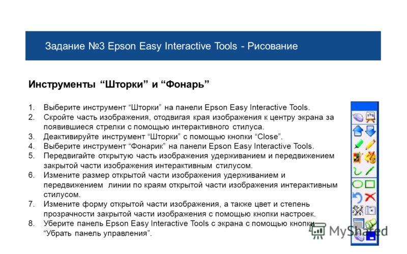 Задание 3 Epson Easy Interactive Tools - Рисование Инструменты Шторки и Фонарь 1.Выберите инструмент Шторки на панели Epson Easy Interactive Tools. 2.Скройте часть изображения, отодвигая края изображения к центру экрана за появившиеся стрелки с помощ