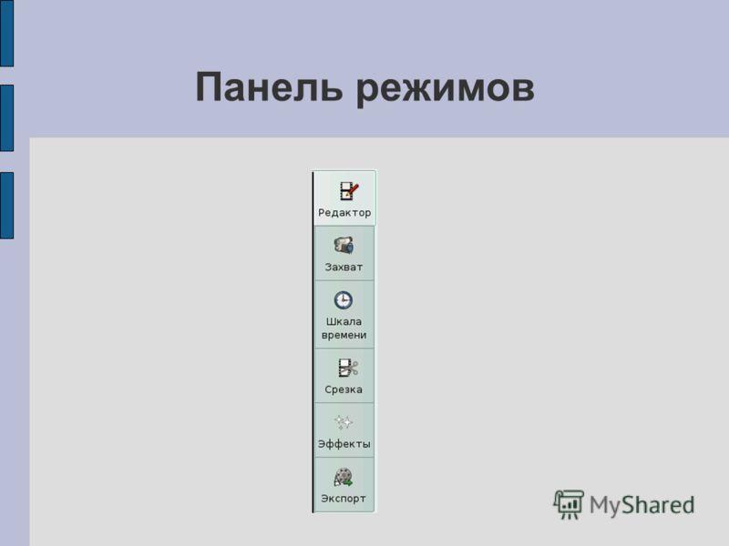 Панель режимов