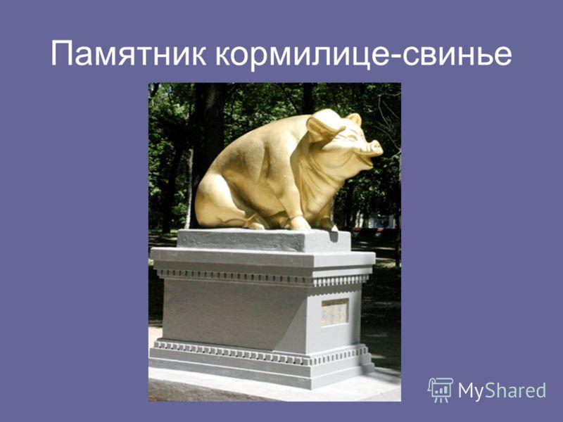 Памятник кормилице-свинье