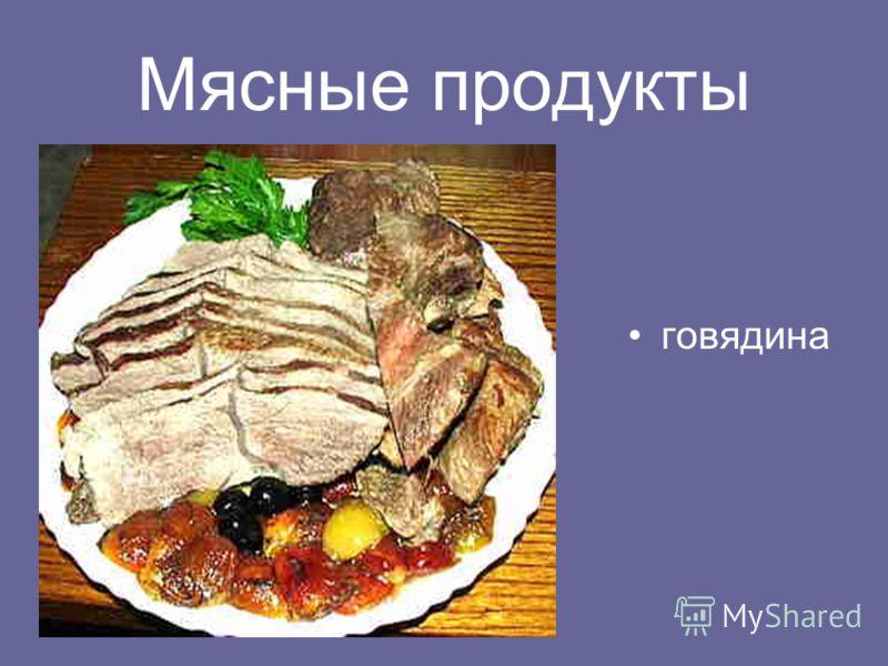Мясные продукты говядина