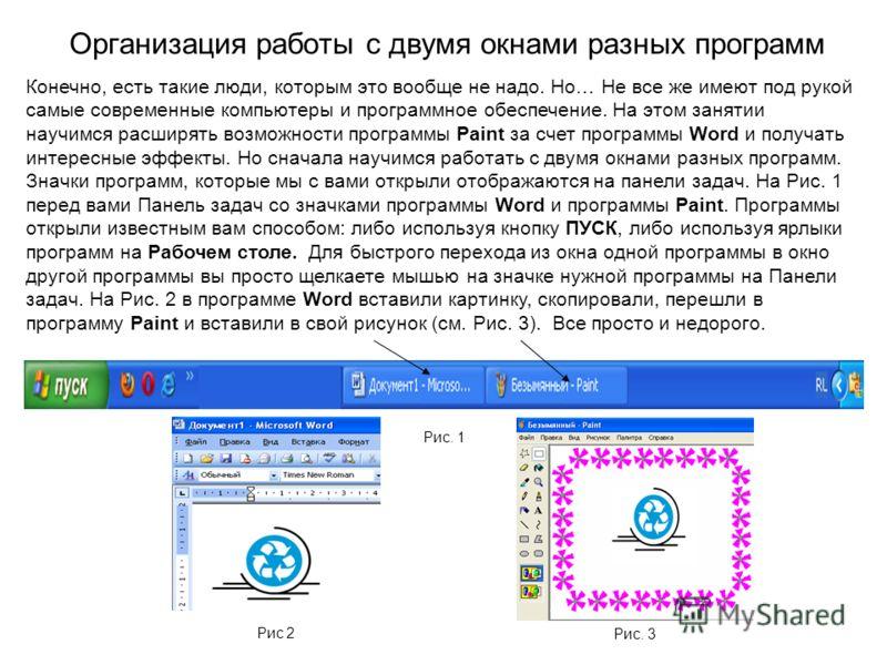 Организация работы с двумя окнами разных программ Конечно, есть такие люди, которым это вообще не надо. Но… Не все же имеют под рукой самые современные компьютеры и программное обеспечение. На этом занятии научимся расширять возможности программы Pai