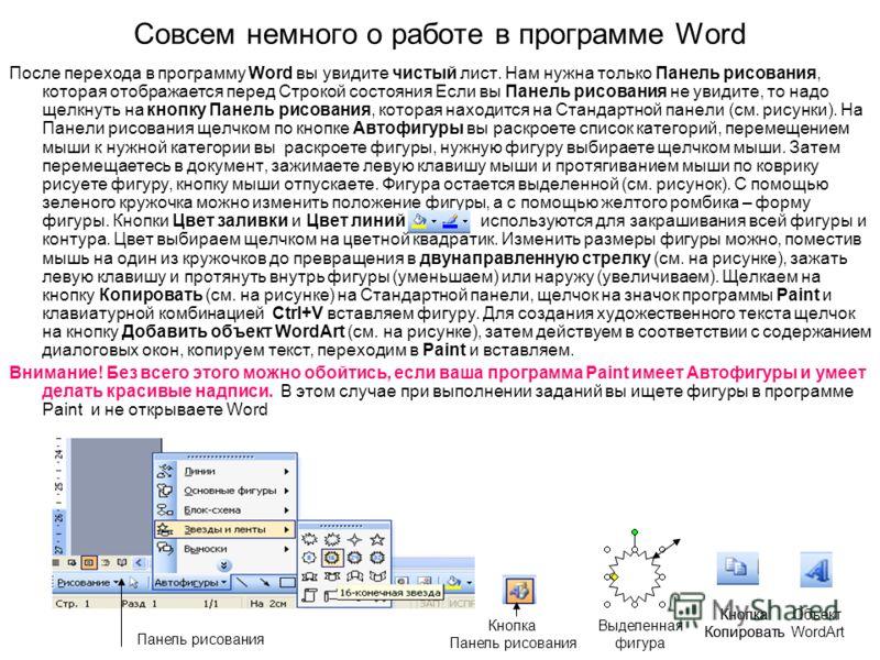 Совсем немного о работе в программе Word После перехода в программу Word вы увидите чистый лист. Нам нужна только Панель рисования, которая отображается перед Строкой состояния Если вы Панель рисования не увидите, то надо щелкнуть на кнопку Панель ри