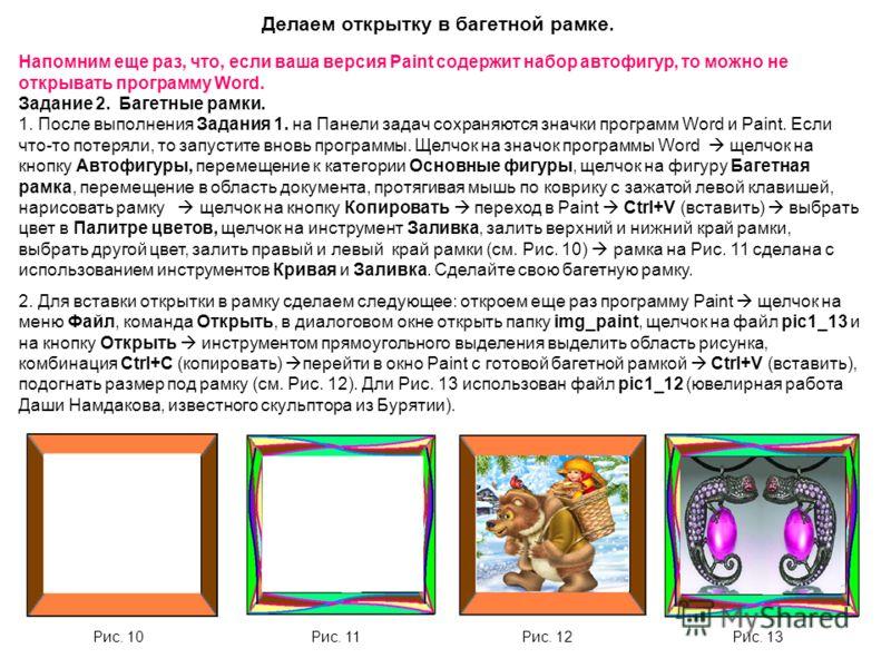 Делаем открытку в багетной рамке. Напомним еще раз, что, если ваша версия Paint содержит набор автофигур, то можно не открывать программу Word. Задание 2. Багетные рамки. 1. После выполнения Задания 1. на Панели задач сохраняются значки программ Word