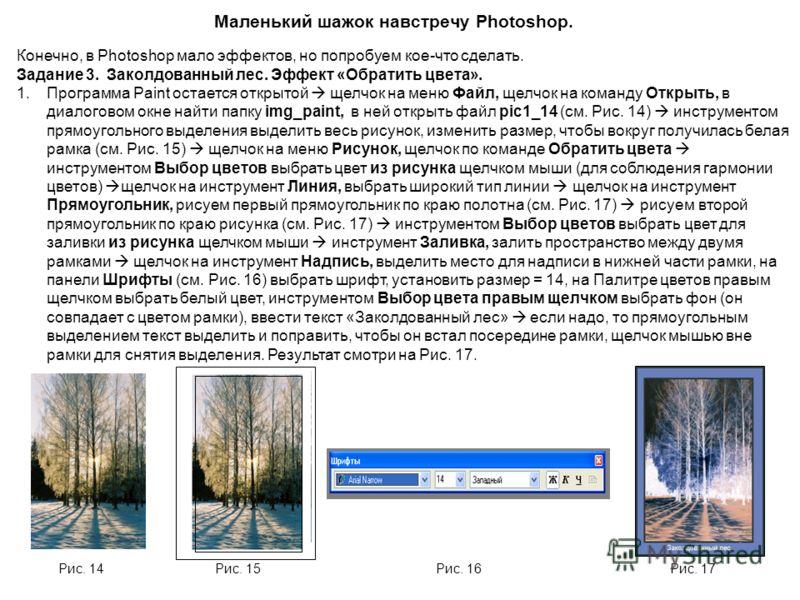 Маленький шажок навстречу Photoshop. Конечно, в Photoshop мало эффектов, но попробуем кое-что сделать. Задание 3. Заколдованный лес. Эффект «Обратить цвета». 1.Программа Paint остается открытой щелчок на меню Файл, щелчок на команду Открыть, в диалог