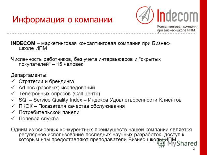2 Информация о компании INDECOM INDECOM – маркетинговая консалтинговая компания при Бизнес- школе ИПМ Численность работников, без учета интервьюеров и