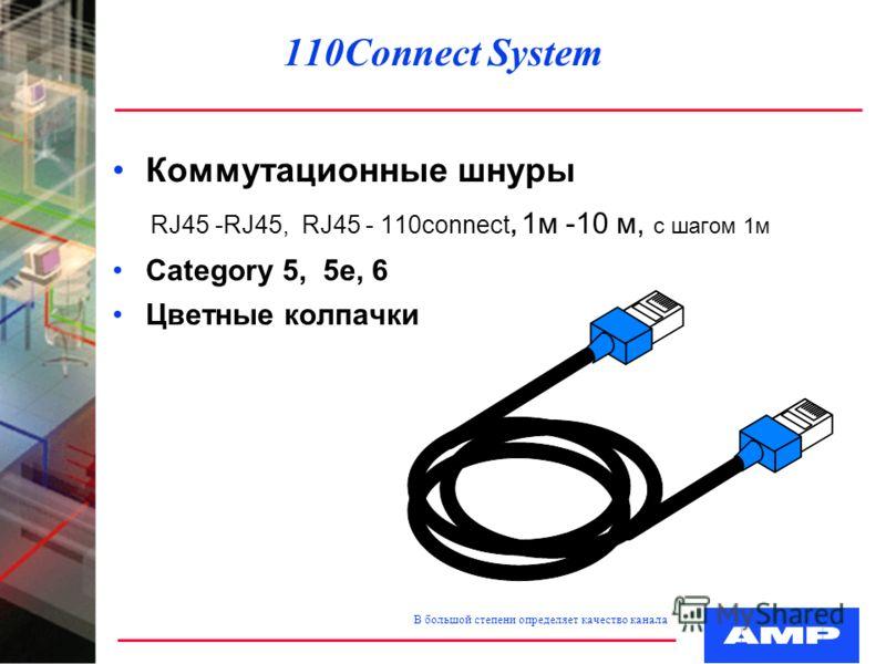110Connect System Коммутационные шнуры RJ45 -RJ45, RJ45 - 110connect, 1м -10 м, с шагом 1м Category 5, 5e, 6 Цветные колпачки В большой степени определяет качество канала