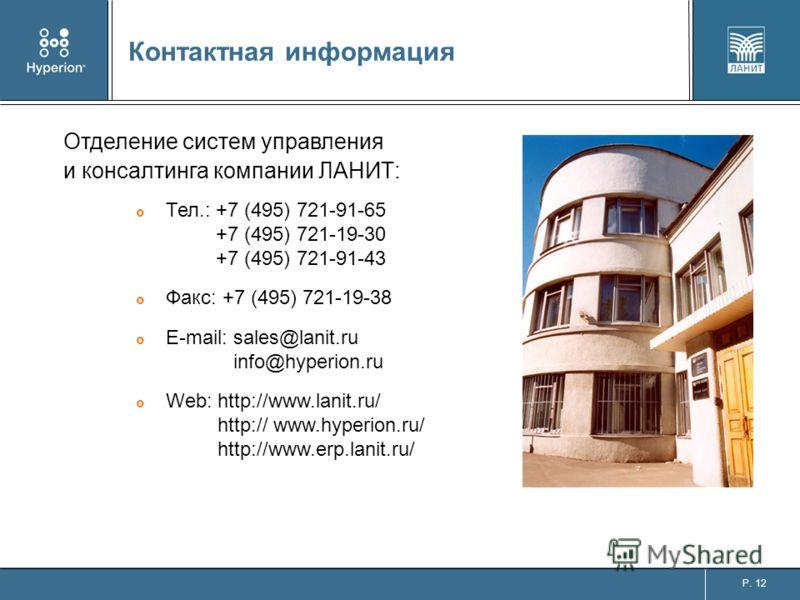 P. 12 Контактная информация Тел.: +7 (495) 721-91-65 Тел.: +7 (495) 721-19-30 Тел.: +7 (495) 721-91-43 Факс: +7 (495) 721-19-38 E-mail: sales@lanit.ru E-mail: info@hyperion.ru Web: http://www.lanit.ru/ Web: http:// www.hyperion.ru/ Web: http://www.er