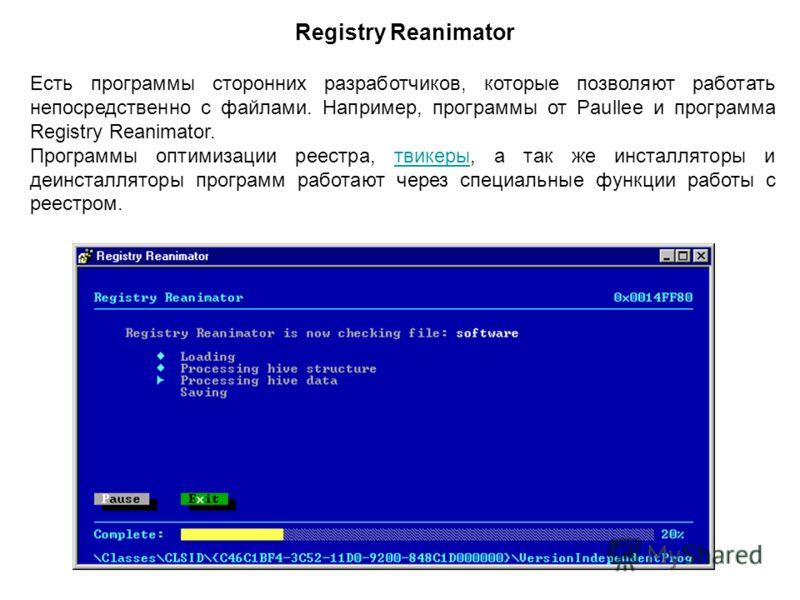 Есть программы сторонних разработчиков, которые позволяют работать непосредственно с файлами. Например, программы от Paullee и программа Registry Reanimator. Программы оптимизации реестра, твикеры, а так же инсталляторы и деинсталляторы программ рабо