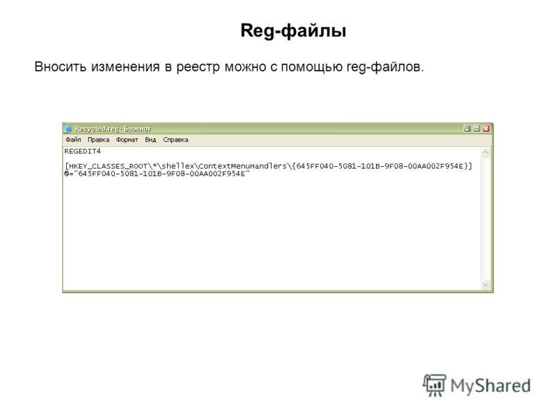 Reg-файлы Вносить изменения в реестр можно с помощью reg-файлов.