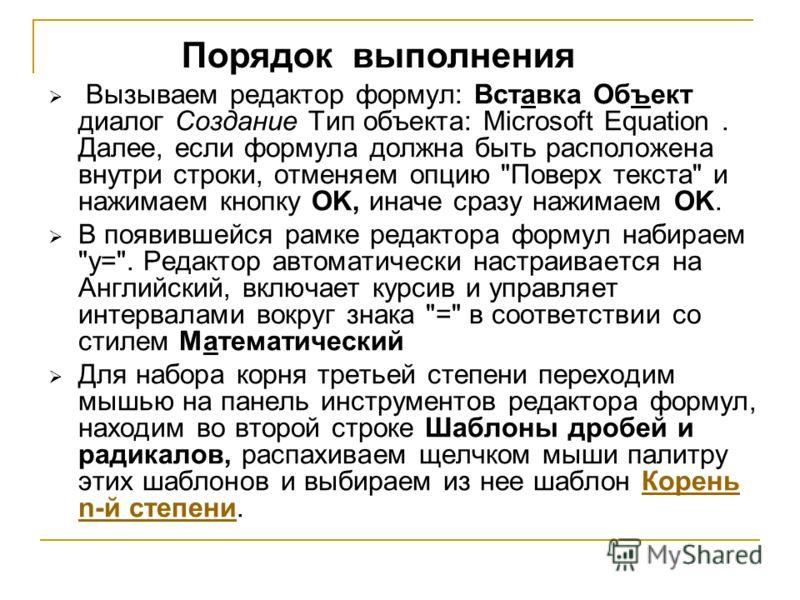 Вызываем редактор формул: Вставка Объект диалог Создание Тип объекта: Microsoft Equation. Далее, если формула должна быть расположена внутри строки, отменяем опцию