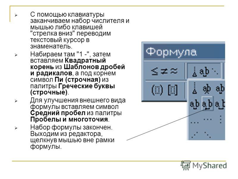 С помощью клавиатуры заканчиваем набор числителя и мышью либо клавишей