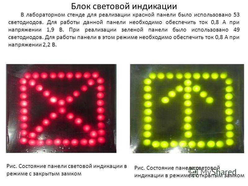 Блок световой индикации В лабораторном стенде для реализации красной панели было использовано 53 светодиодов. Для работы данной панели необходимо обеспечить ток 0,8 А при напряжении 1,9 В. При реализации зеленой панели было использовано 49 светодиодо