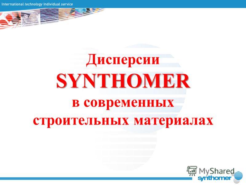 SYNTHOMER Дисперсии SYNTHOMER в современных строительных материалах