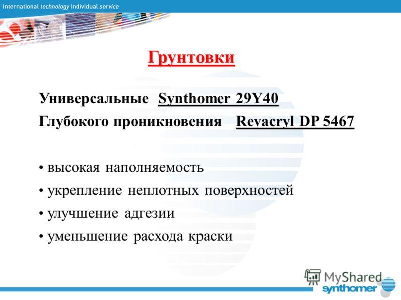 Универсальные Synthomer 29Y40 Глубокого проникновения Revacryl DP 5467 высокая наполняемость укрепление неплотных поверхностей улучшение адгезии уменьшение расхода краски Грунтовки