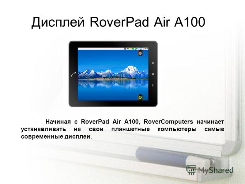Дисплей RoverPad Air A100 Начиная с RoverPad Air A100, RoverComputers начинает устанавливать на свои планшетные компьютеры самые современные дисплеи.