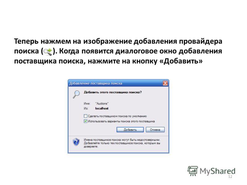 Теперь нажмем на изображение добавления провайдера поиска ( ). Когда появится диалоговое окно добавления поставщика поиска, нажмите на кнопку «Добавить» 12