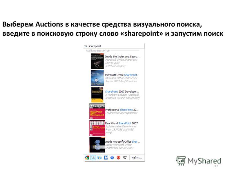 Выберем Auctions в качестве средства визуального поиска, введите в поисковую строку слово «sharepoint» и запустим поиск 13