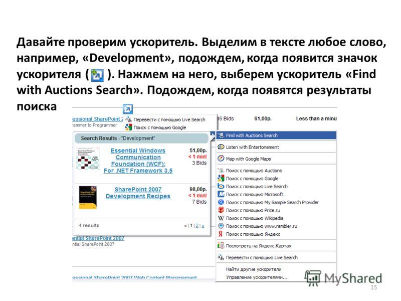 Давайте проверим ускоритель. Выделим в тексте любое слово, например, «Development», подождем, когда появится значок ускорителя ( ). Нажмем на него, выберем ускоритель «Find with Auctions Search». Подождем, когда появятся результаты поиска 15