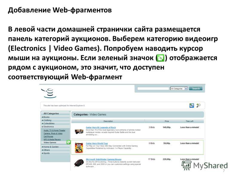 Добавление Web-фрагментов В левой части домашней странички сайта размещается панель категорий аукционов. Выберем категорию видеоигр (Electronics | Video Games). Попробуем наводить курсор мыши на аукционы. Если зеленый значок ( ) отображается рядом с