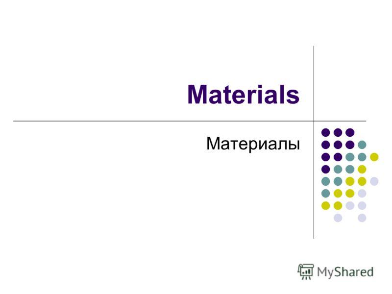 Materials Материалы