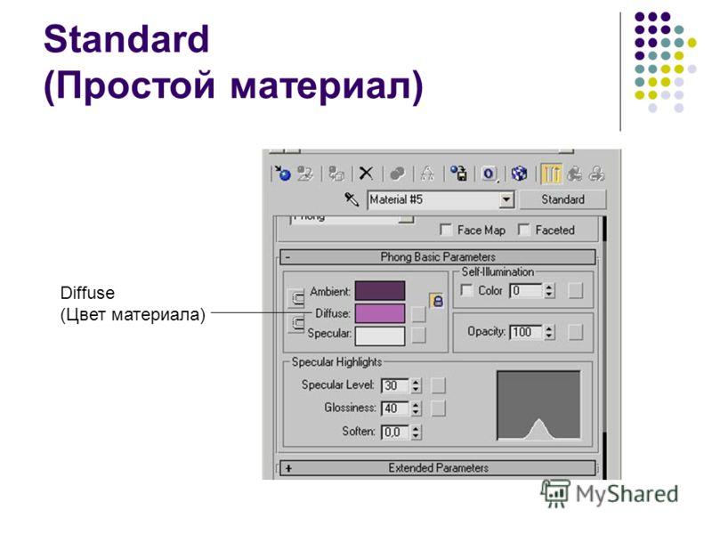 Standard (Простой материал) Diffuse (Цвет материала)