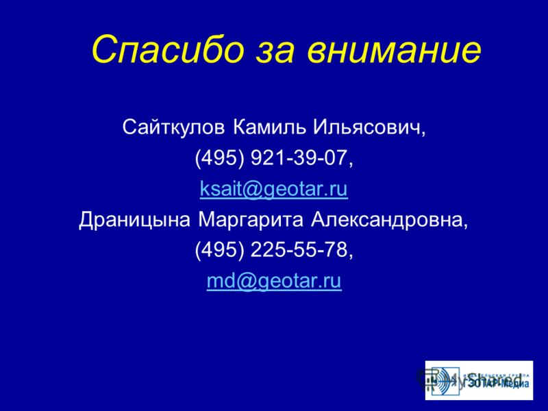 Спасибо за внимание Сайткулов Камиль Ильясович, (495) 921-39-07, ksait@geotar.ru Драницына Маргарита Александровна, (495) 225-55-78, md@geotar.ru