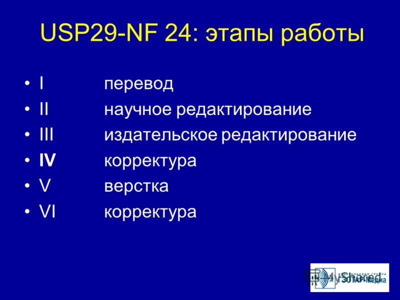 USP29-NF 24: этапы работы I перевод II научное редактирование III издательское редактирование IV корректура V верстка VI корректура