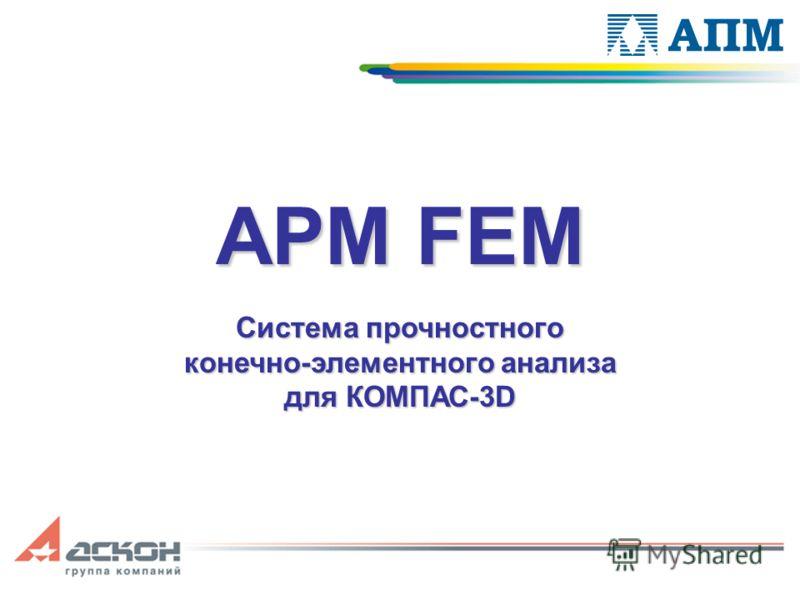 APM FEM Система прочностного конечно-элементного анализа для КОМПАС-3D