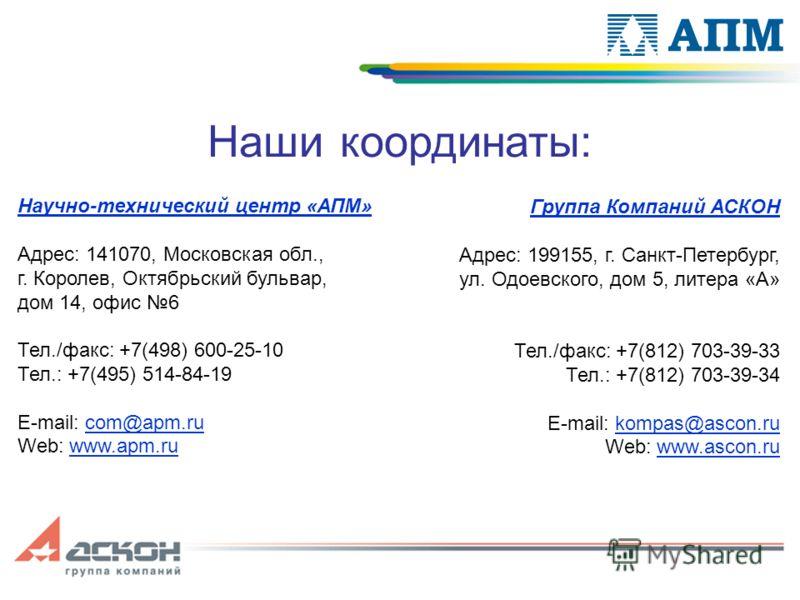 Наши координаты: Научно-технический центр «АПМ» Адрес: 141070, Московская обл., г. Королев, Октябрьский бульвар, дом 14, офис 6 Тел./факс: +7(498) 600-25-10 Тел.: +7(495) 514-84-19 E-mail: com@apm.ru Web: www.apm.ru Группа Компаний АСКОН Адрес: 19915